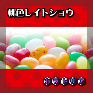 5th Digital Single「桃色レイトショウ」