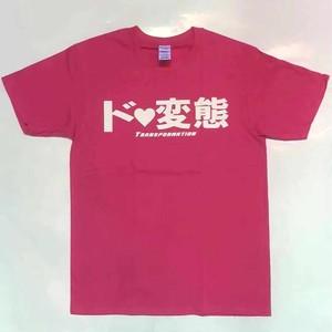 おもしろTシャツ【ド変態】大爆笑必須! 部活で、会社で、お酒の席で、イベントで!