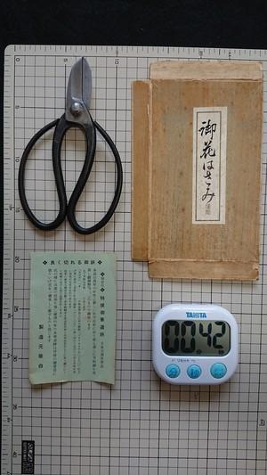 特選御華道鋏 秀行(製造元 敬白) 全長165mm(中古・研ぎ直し済み)+α