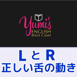【ダウンロード版】LとR 正しい舌の動き