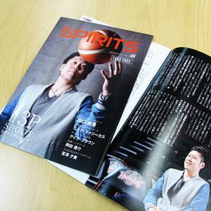 [vol.8]バスケットボールスピリッツ【フリーペーパー】