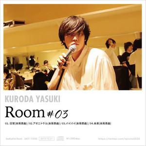 クロダヤスキ・ソロ音源【mp3】Room #03