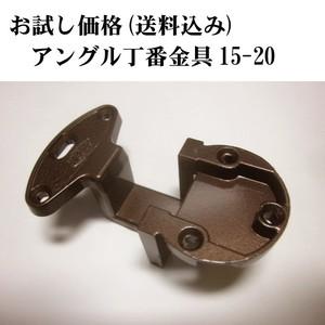 お試し家具扉丁番金具15-20(日本国産)