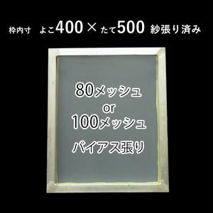 紗張り済みスクリーン枠(アルミ枠)40センチ×50センチ