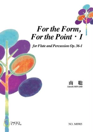 M0905 For the Form, For the Point ・Ⅰ(フルート、打楽器/南聡/楽譜)