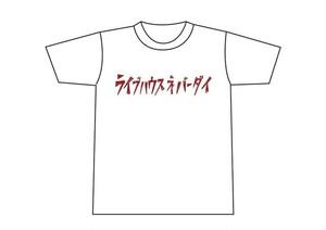 ライブハウスネバーダイ Tシャツ