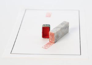関防印 1.5cm×0.8cm(朱文)
