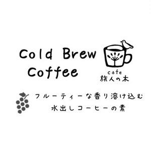 水出しコーヒーバッグ「フルーティーな香り溶け込む水出しコーヒーの素」