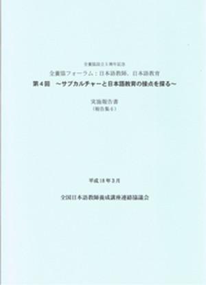 「第4回全養協フォーラム~サブカルチャーと日本語教育の接点を探る~」(報告集6)