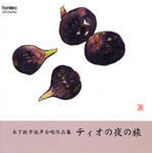 EFCD4086 木下牧子混声合唱作品集 ティオの夜の旅(木下牧子/CD)