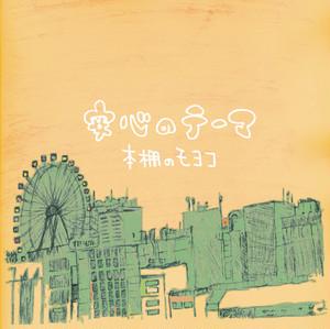 【CD】本棚のモヨコ 2nd Mini Album『安心のテーマ』
