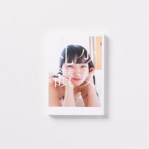 【サイン本】青山裕企 90th:写真集『少女礼讃{Naked}Ⅲ』
