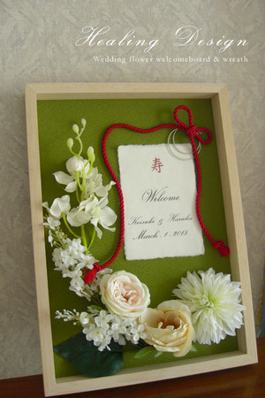 結婚式 和装 ウェルカムボード(抹茶グリーン×ホワイトフラワー)和風 ウェディング モダン