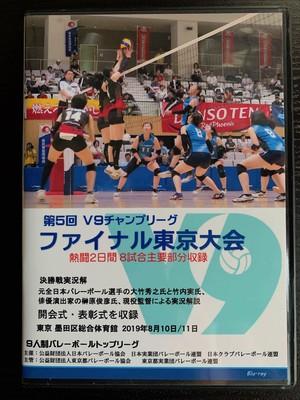 【DVD4枚組】2019年V9チャンプリーグ女子 ファイナル東京大会 全8試合収録(マルチアングル編)