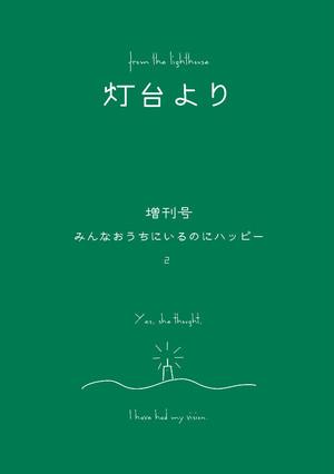 <PDF販売>「灯台より」増刊号2(刊行:本屋lighthouse)