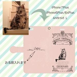 うちの子オーダー・手帳型スマホケース/ピンク・Plus/Lサイズ