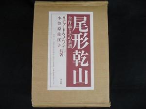 尾形乾山 全4冊 全作品とその系譜 リチャード・ウィルソン 他 雄山閣 新品