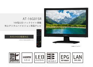 16V型 地上デジタルハイビジョン液晶テレビ AT-16G01SR