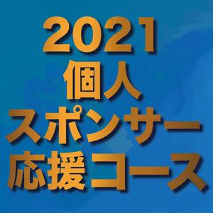 個人会員【応援コース】2021年シーズン