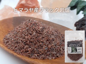 ヒマラヤ産ブラック岩塩 [粗粒30g]