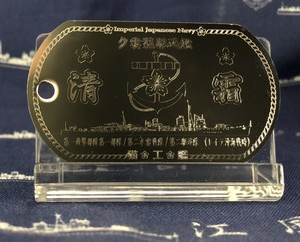 夕雲型駆逐艦「清霜」ステンレス製ドックタグ
