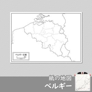 ベルギーの紙の白地図