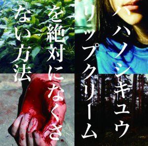 【サイン入り】リップクリームを絶対になくさない方法(1stアルバム)