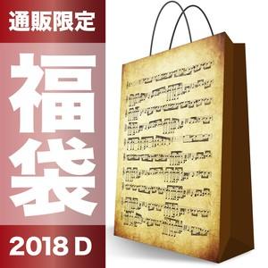 福袋D 3000円