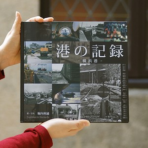 写真集「港の記録 ー 横浜港 ー」