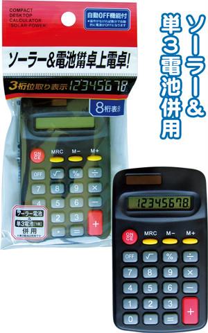 【まとめ買い=12個単位】でご注文下さい!(36-351)ソーラー電池付卓上電卓8桁(3桁位取り表示)