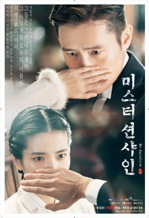 韓国ドラマ【ミスター・サンシャイン】DVD版 全24話