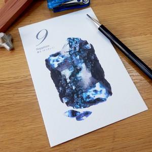 Post card / 誕生石シリーズ 9月 Sapphire(サファイア/蒼玉)