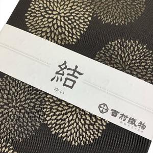 西村織物 博多織 黒(半幅帯 浴衣 ゆかた 献上 小袋帯)