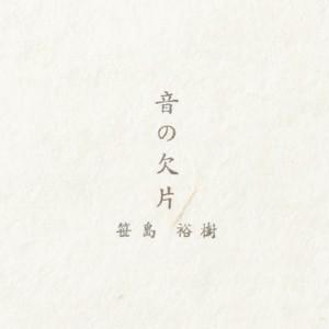 Hiroki Sasajima / 音の欠片 [CD]