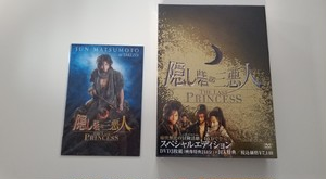 隠し砦の三悪人 THE LAST PRINCESS スペシャル・エディション【DVD】 未開封