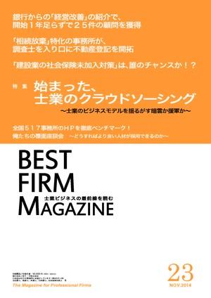 【バックナンバー】BESTFIRM Magazine23号(2014年11月発行)