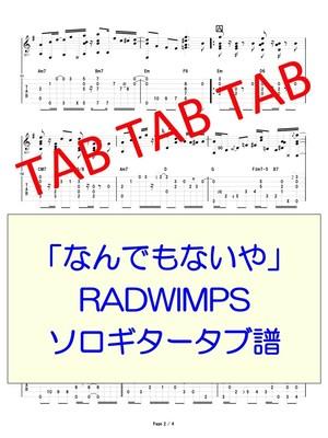 なんでもないや/RADWIMPS ソロギタータブ譜