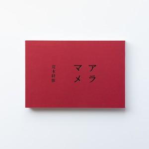 アラマメ by mame & 荒木経惟