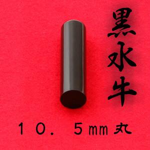 黒水牛 10.5mm丸 Black Ox 10,5mmcircle