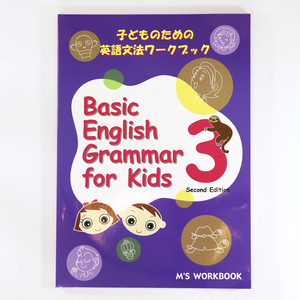 【Basic English Grammar for Kids 3 Second Edition】