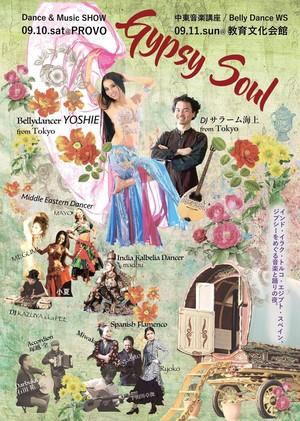 9/10土 Gypsy Soul vol.1