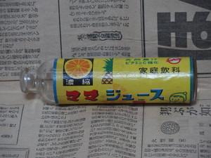 昭和の天然果汁ジュース ママジュース 空き瓶