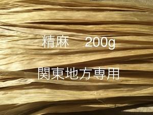 【上級修了生対象】麻打ち用精麻 200g【関東地方専用】