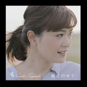 CD/1stミニアルバム『風にのせて』