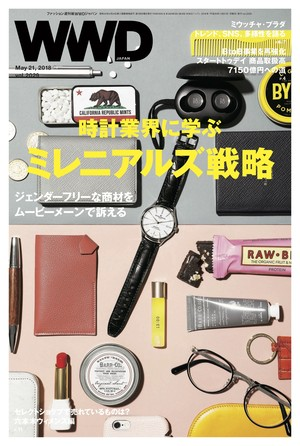 ファッション業界人にも役立つ! 時計業界に学ぶミレニアルズ戦略|WWD JAPAN Vol.2029