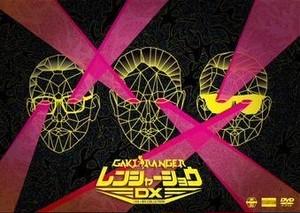 DVD『レンジャーショウDX 』