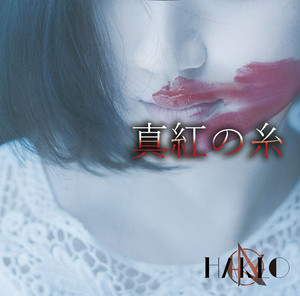 HAKLO 1st Single「真紅の糸」Btype