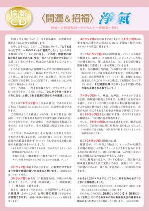 CD〈開運&招福〉淨氣