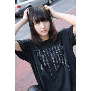特価『君に伝えたいことTシャツ』(黒)