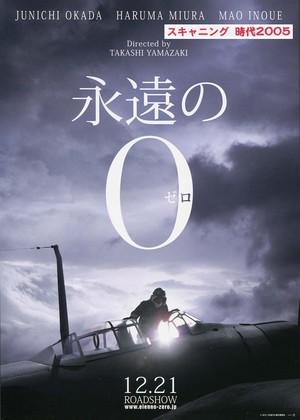 永遠の0(1)